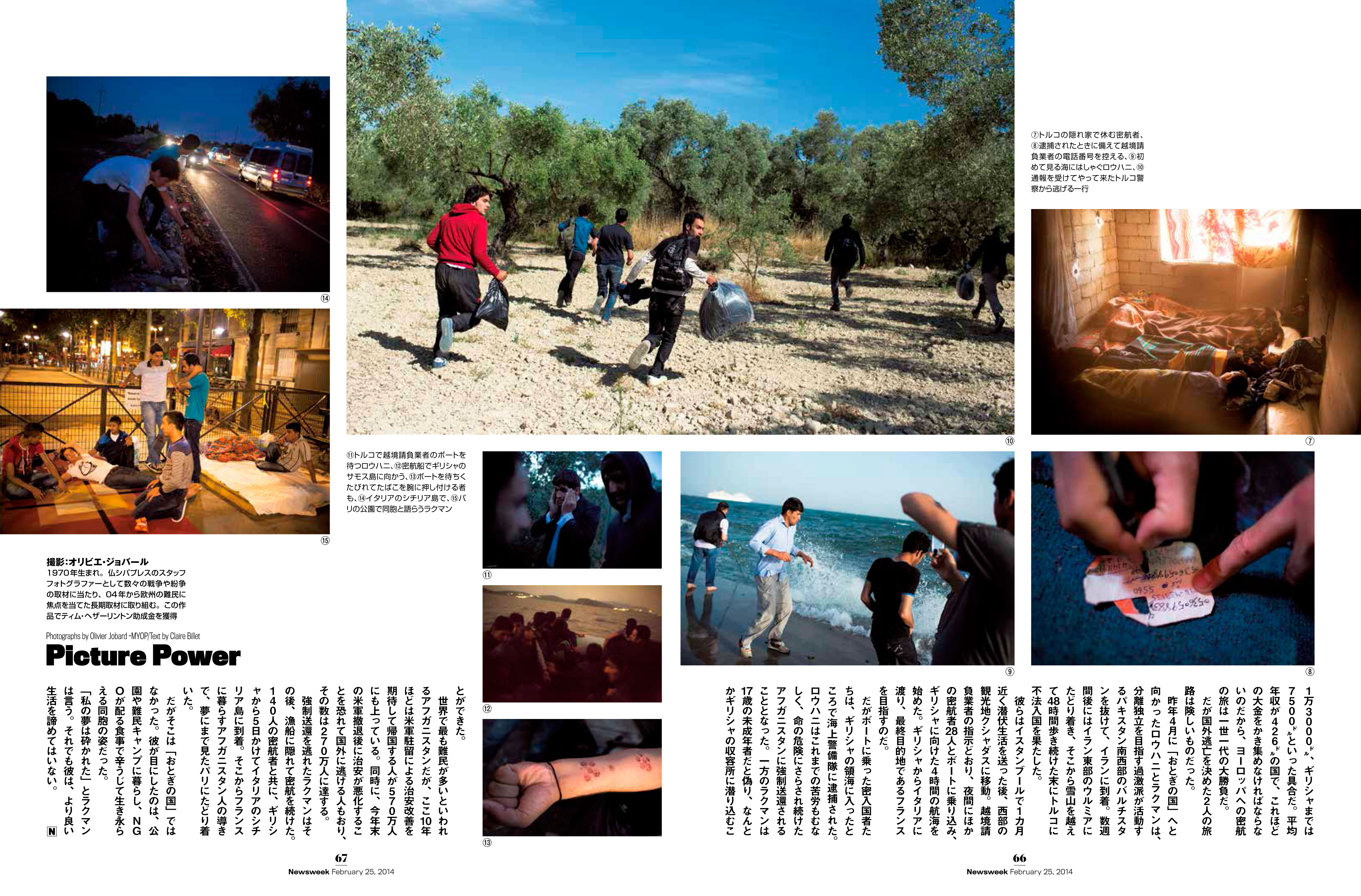 Newsweek Japan 2013
